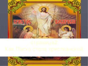 страница2 Как Пасха стала христианской