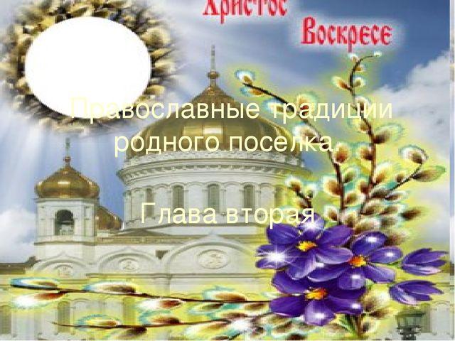 Православные традиции родного поселка. Глава вторая