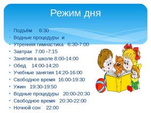 Подъём 6:30 Водные процедуры и Утренняя гимнастика 6:30-7:00 Завтрак 7:00 -7: