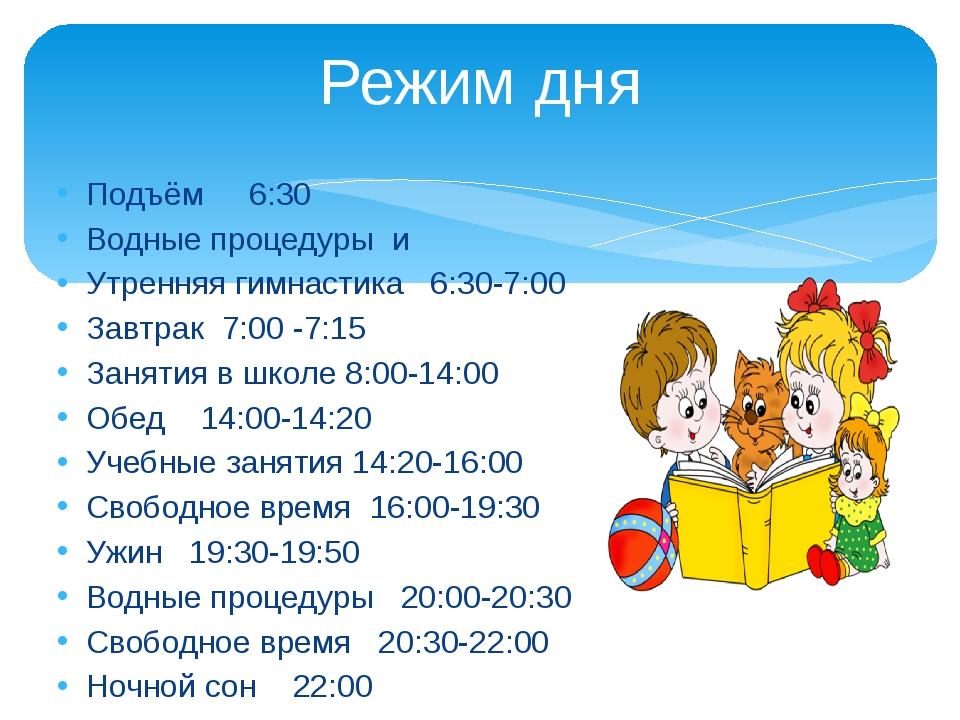 Подъём 6:30 Водные процедуры и Утренняя гимнастика 6:30-7:00 Завтрак 7:00 -7:...
