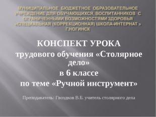 КОНСПЕКТ УРОКА трудового обучения «Столярное дело» в 6 классе по теме «Ручной