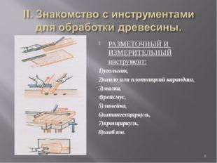 РАЗМЕТОЧНЫЙ И ИЗМЕРИТЕЛЬНЫЙ инструмент: 1)угольник, 2)шило или плотницкий кар