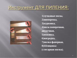 1)лучковые пилы, 2)шипорезка, 3)курковка, 4)пила поперечная, двуручная, 5)нож