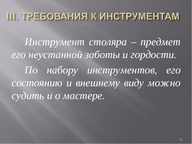 Инструмент столяра – предмет его неустанной заботы и гордости. По набору инст...