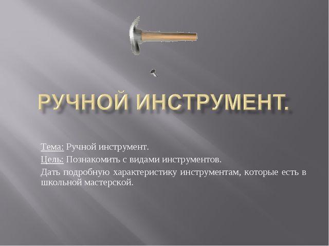 Тема: Ручной инструмент. Цель: Познакомить с видами инструментов. Дать подроб...