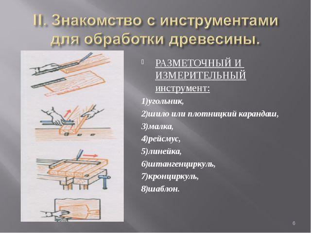 РАЗМЕТОЧНЫЙ И ИЗМЕРИТЕЛЬНЫЙ инструмент: 1)угольник, 2)шило или плотницкий кар...