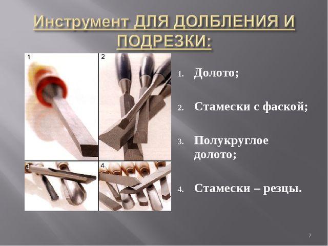 Долото; Стамески с фаской; Полукруглое долото; Стамески – резцы. *