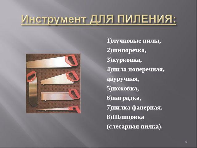 1)лучковые пилы, 2)шипорезка, 3)курковка, 4)пила поперечная, двуручная, 5)нож...