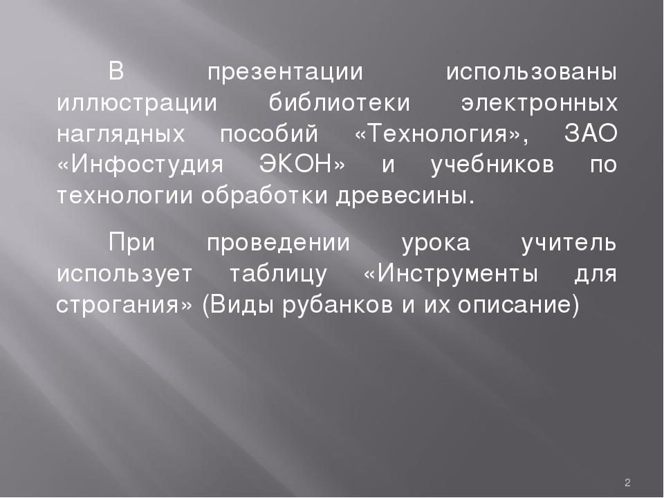 * В презентации использованы иллюстрации библиотеки электронных наглядных пос...