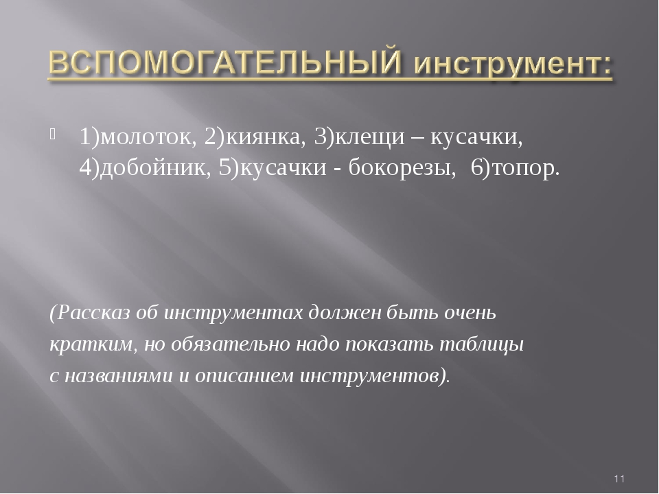 1)молоток, 2)киянка, 3)клещи – кусачки, 4)добойник, 5)кусачки - бокорезы, 6)т...