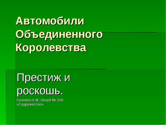 Автомобили Объединенного Королевства Престиж и роскошь. Галиева Н.М. Лицей №...