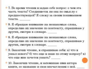 7. Во время чтения я задаю себе вопрос: о чем эта часть текста? Соединяется л