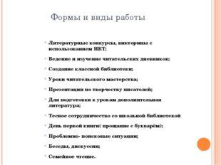 Формы и виды работы Литературные конкурсы, викторины с использованием ИКТ; В