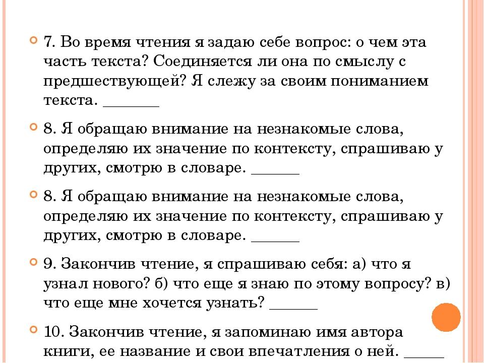 7. Во время чтения я задаю себе вопрос: о чем эта часть текста? Соединяется л...