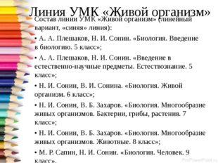 Состав линии УМК «Живой организм» (линейный вариант, «синяя» линия): • А. А.