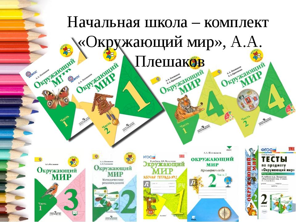 Начальная школа – комплект «Окружающий мир», А.А. Плешаков