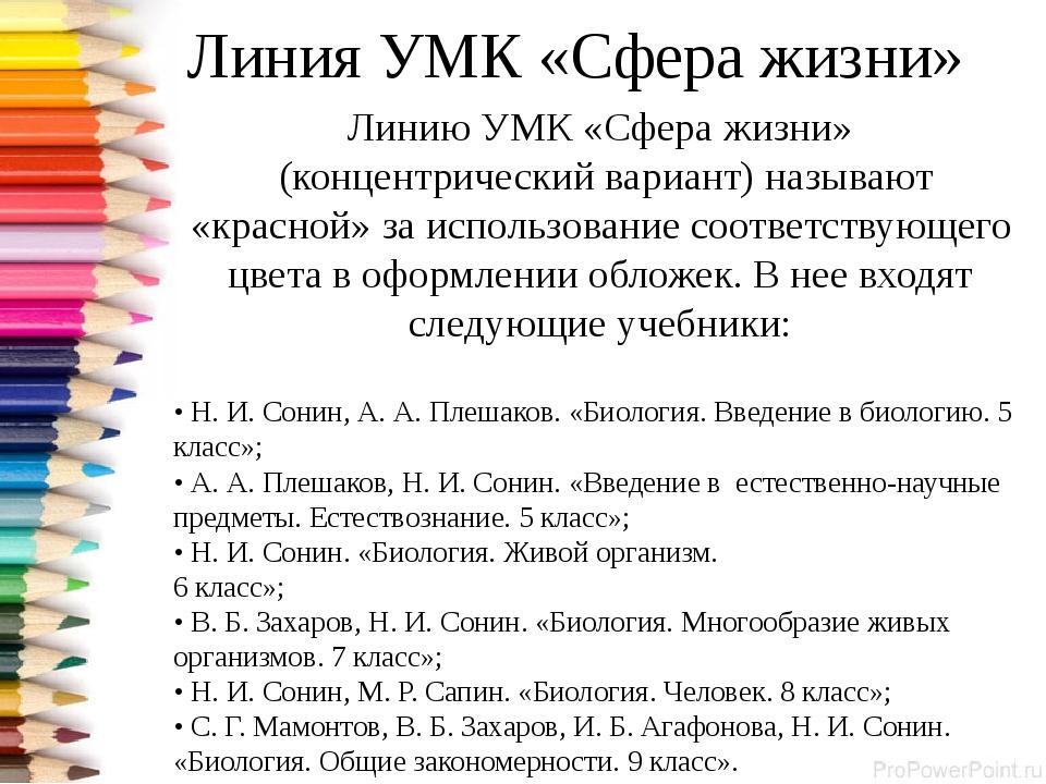 Линию УМК «Сфера жизни» (концентрический вариант) называют «красной» за испол...