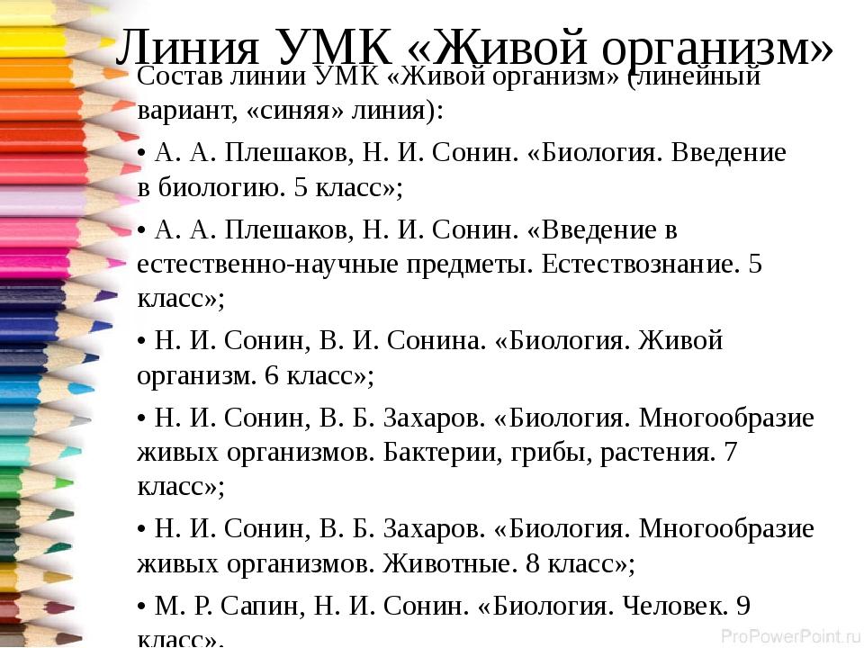Состав линии УМК «Живой организм» (линейный вариант, «синяя» линия): • А. А....