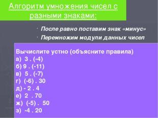 Вычислите устно (объясните правила) а) 3 . (-4) б) 9 . (-11) в) 5 . (-7) г) (