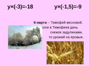 y×(-3)=-18 y×(-1,5)=-9 6 марта – Тимофей-весновой. Коли в Тимофеев день снежо