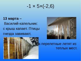 -1 × 5×(-2,6) 13 марта – Василий-капельник: с крыш капает. Птицы гнезда завив
