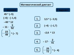 Математический диктант 1 вариант 2 вариант 1. 45 * (–5) 3,5 * (– 0,5) 2. (–6)