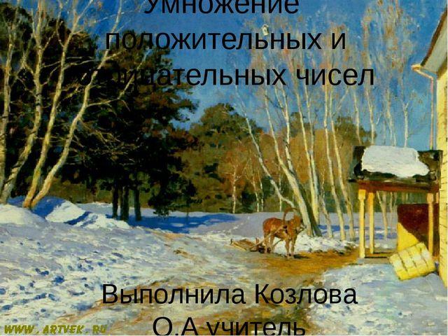 Умножение положительных и отрицательных чисел Выполнила Козлова О.А учитель м...