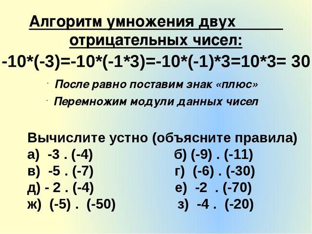 Алгоритм умножения двух отрицательных чисел: -10*(-3)=-10*(-1*3)=-10*(-1)*3=1...