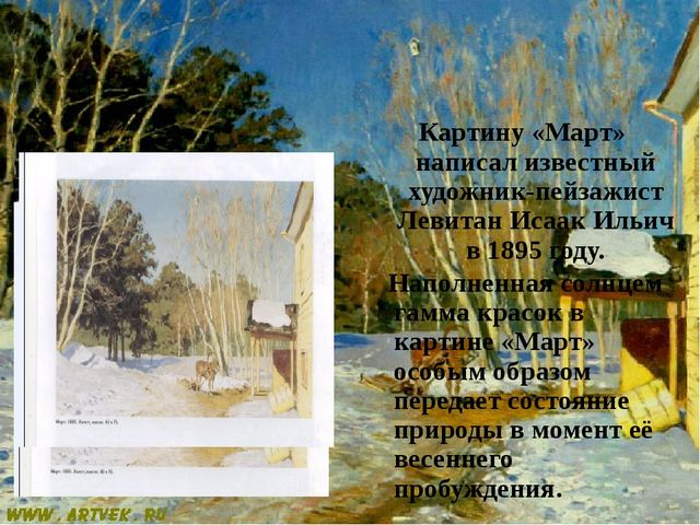Народные приметы весны Картину «Март» написал известный художник-пейзажист Ле...