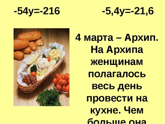 -54y=-216 -5,4y=-21,6 4 марта – Архип. На Архипа женщинам полагалось весь ден...