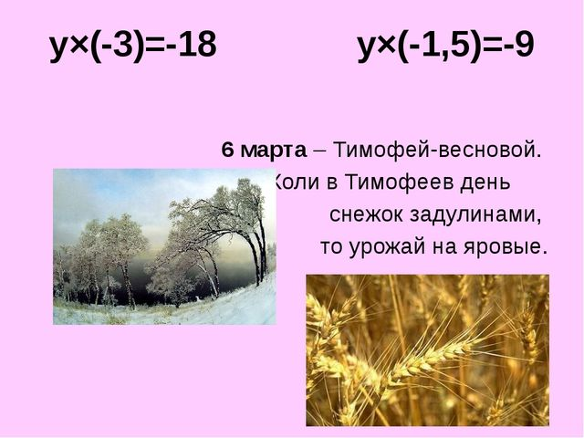 y×(-3)=-18 y×(-1,5)=-9 6 марта – Тимофей-весновой. Коли в Тимофеев день снежо...