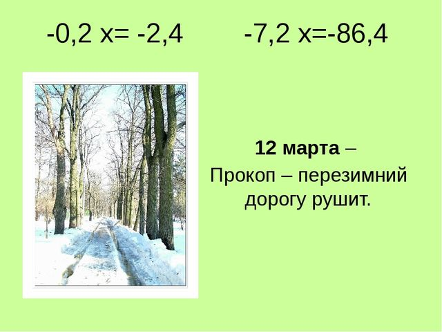 -0,2 x= -2,4 -7,2 х=-86,4 12 марта – Прокоп – перезимний дорогу рушит.