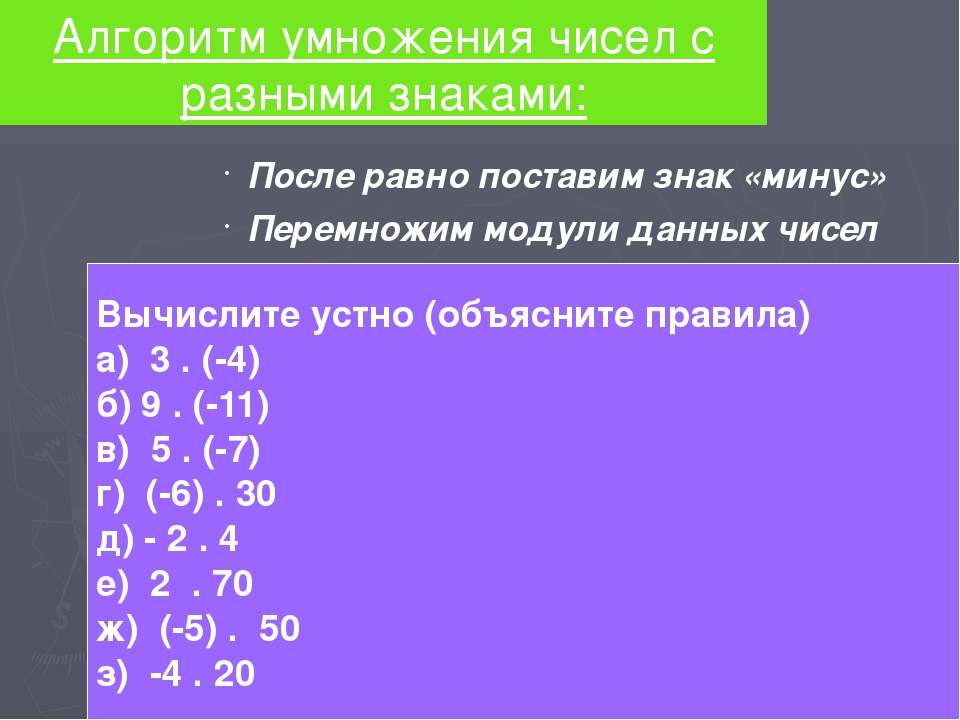 Вычислите устно (объясните правила) а) 3 . (-4) б) 9 . (-11) в) 5 . (-7) г) (...