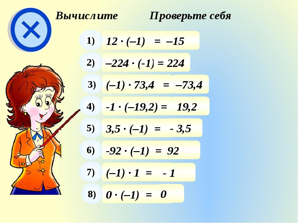 Вычислите Проверьте себя 12 · (–1) = 1) –15 –224 · (-1) = 2) = 224 (–1) · 73,...