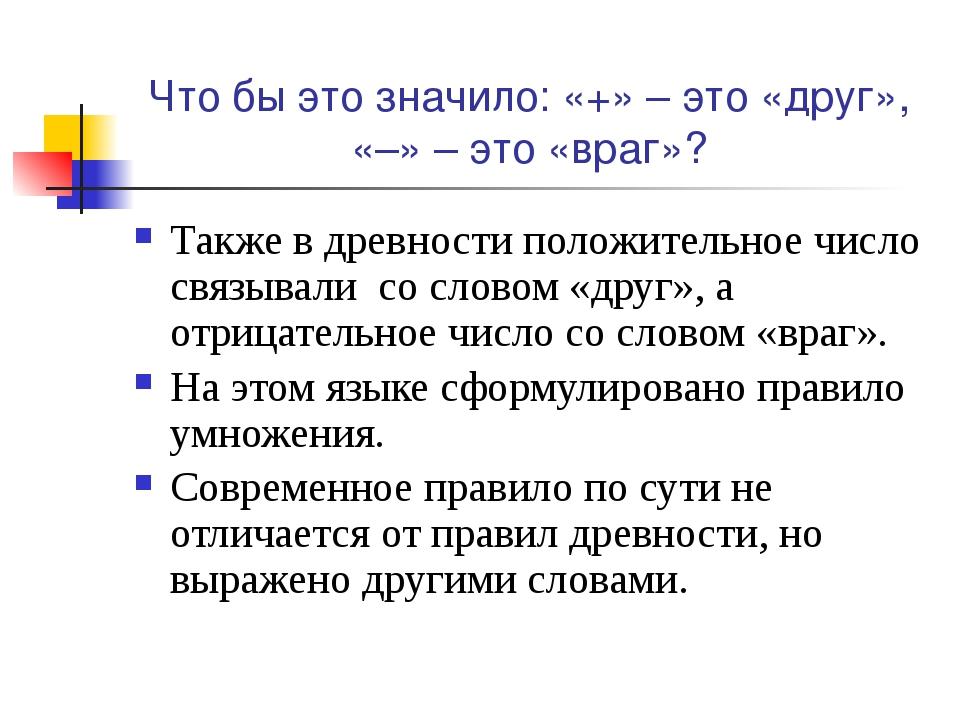 Что бы это значило: «+» – это «друг», «–» – это «враг»? Также в древности пол...