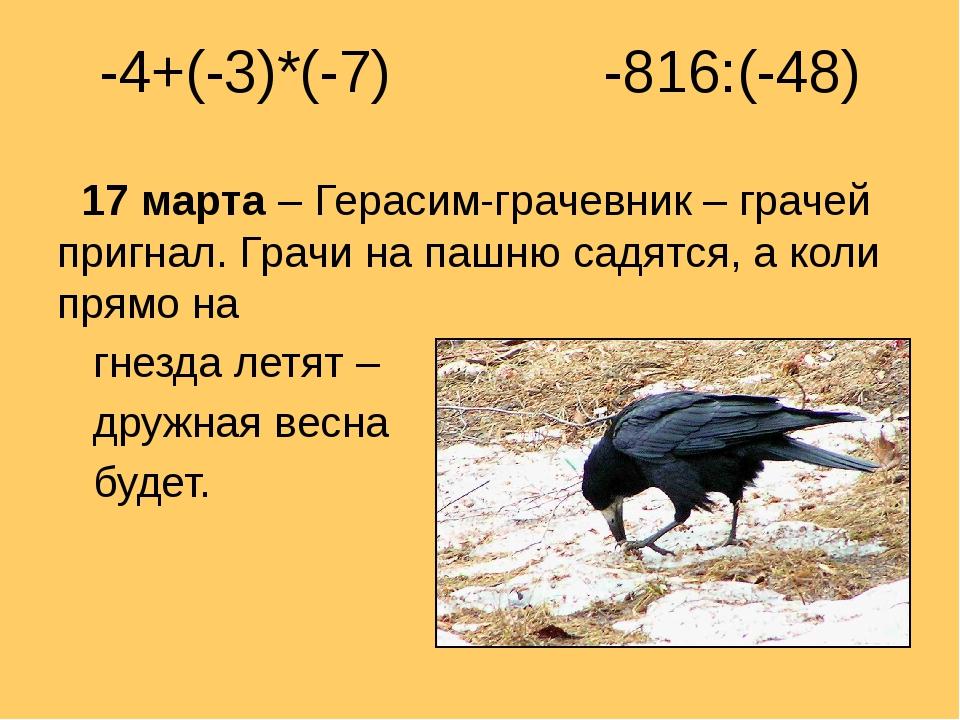 -4+(-3)*(-7) -816:(-48) 17 марта – Герасим-грачевник – грачей пригнал. Грачи...