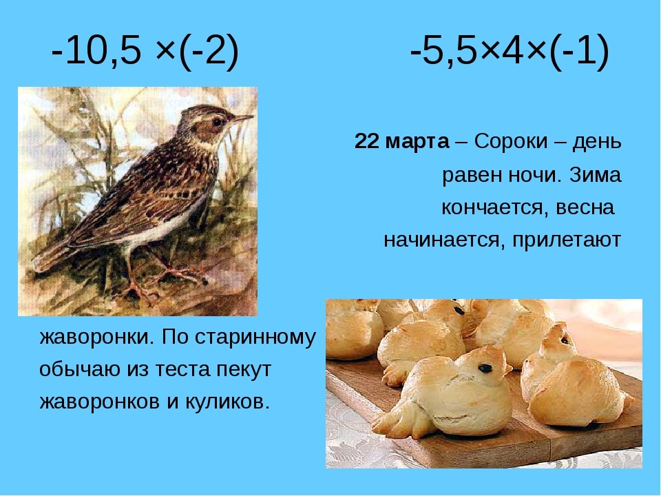 -10,5 ×(-2) -5,5×4×(-1) 22 марта – Сороки – день равен ночи. Зима кончается,...