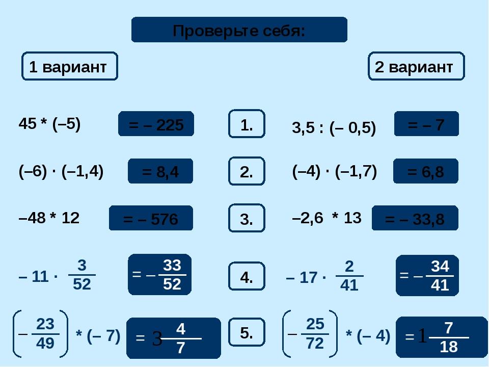Математический диктант 1 вариант 2 вариант 1. 45 * (–5) = – 225 3,5 : (– 0,5)...