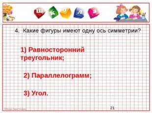 1) Равносторонний треугольник;   1) Равносторонний треугольник;          2)