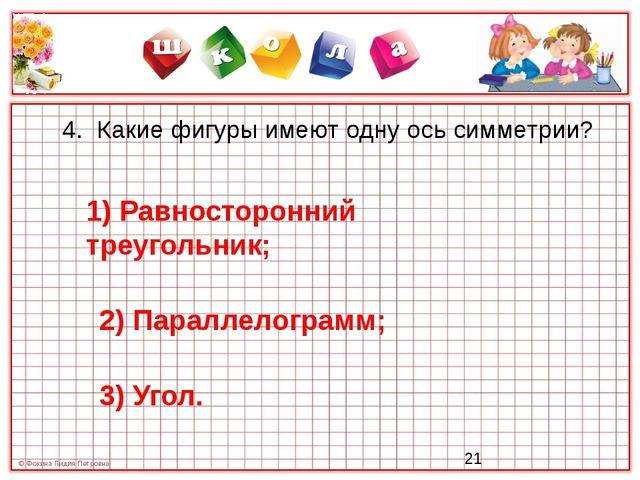 1) Равносторонний треугольник;   1) Равносторонний треугольник;          2)...