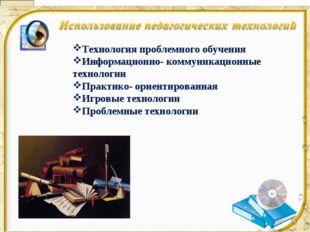 Технология проблемного обучения Информационно- коммуникационные технологии Пр