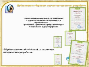 Публикация на сайте infourok.ru различных методических разработок. Региональн