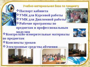 Паспорт кабинета УМК для Курсовой работы УМК для Дипломной работы Рабочие про