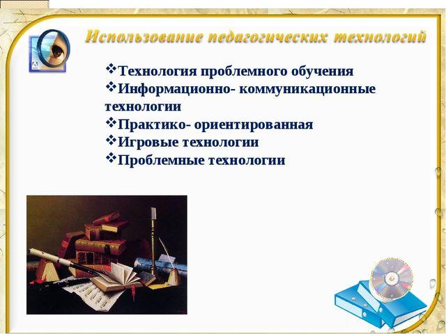 Технология проблемного обучения Информационно- коммуникационные технологии Пр...