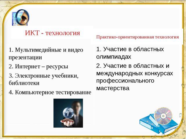 ИКТ - технология Практико-ориентированная технология 1. Мультимедийные и виде...