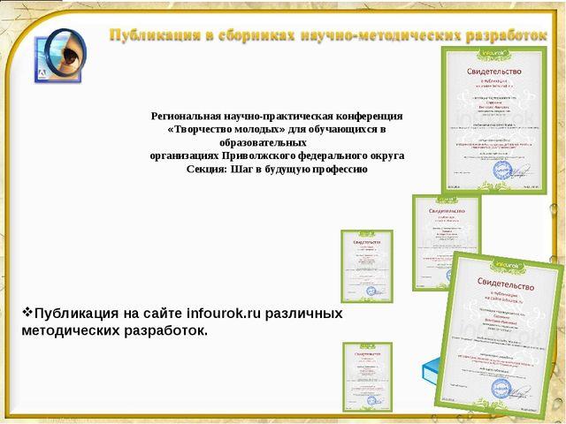 Публикация на сайте infourok.ru различных методических разработок. Региональн...