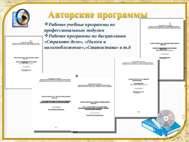Рабочие учебные программы по профессиональным модулям Рабочие программы по ди...