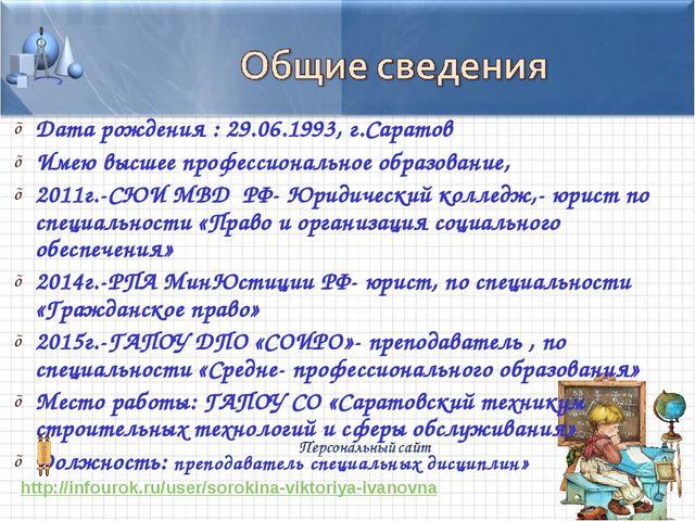 Дата рождения : 29.06.1993, г.Саратов Имею высшее профессиональное образовани...