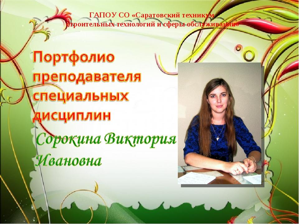 ГАПОУ СО «Саратовский техникум строительных технологий и сферы обслуживания»