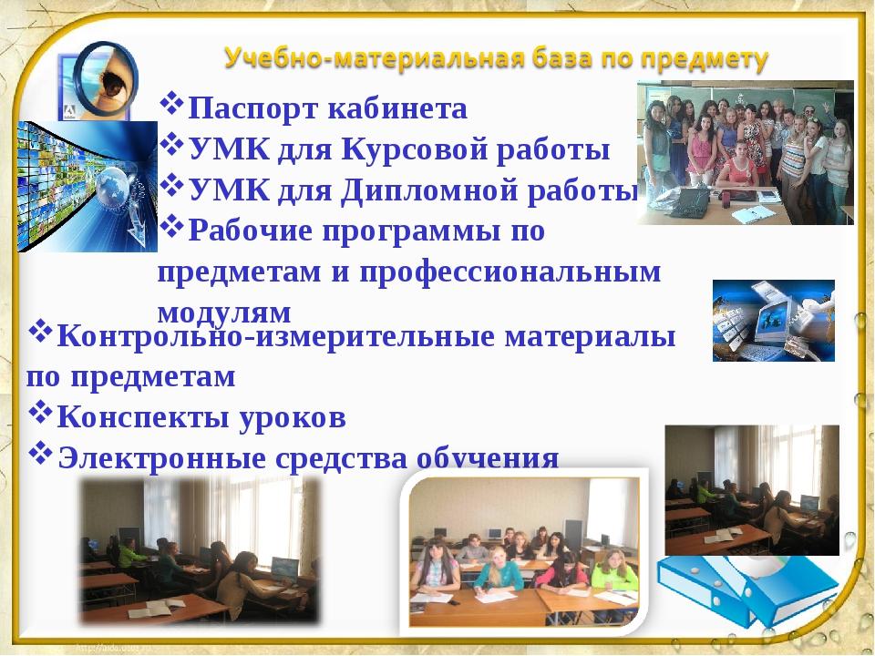 Паспорт кабинета УМК для Курсовой работы УМК для Дипломной работы Рабочие про...